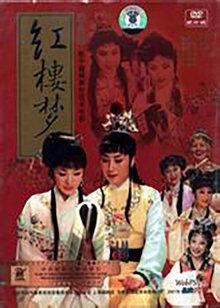 红楼梦 6 宝玉化石(爱情片)