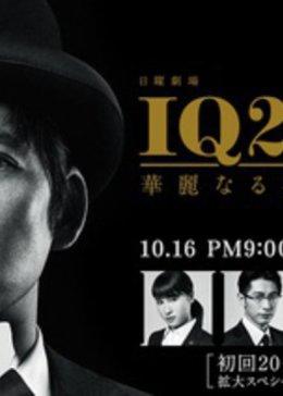 IQ246~华丽的事件簿
