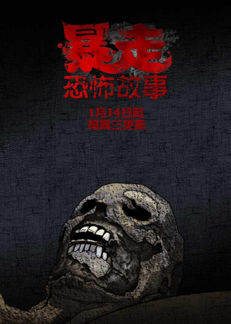 暴走恐怖故事第2季