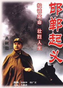 邯郸起义海报