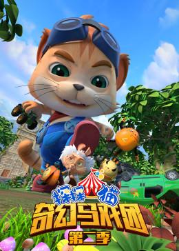 探探猫之奇幻马戏团2