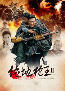 绝地枪王2[DVD版]