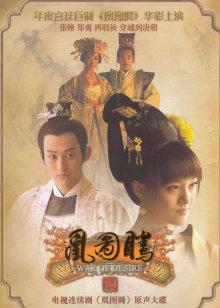 凰图腾[DVD版]