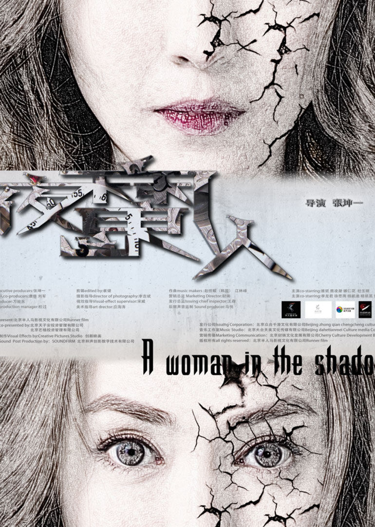 Nonton Online A Woman in the Shadow Film Streaming Subtitle Indonesia Download Movie Cinema 21 Bioskop - Filembagus.net