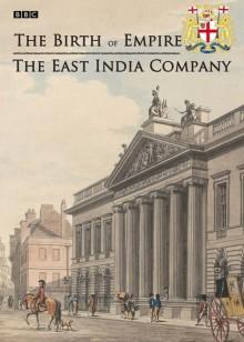 东印度公司:一个帝国的诞生