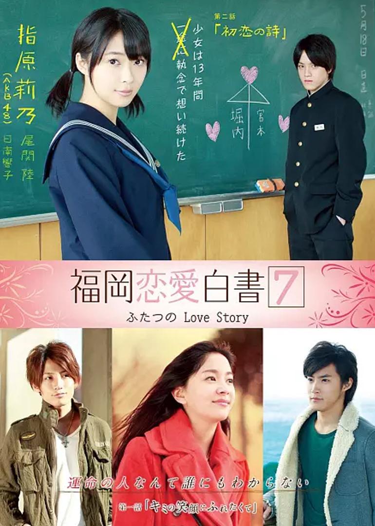 《福冈恋爱白书7》电影高清在线观看