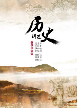历史讲述(普通话/)