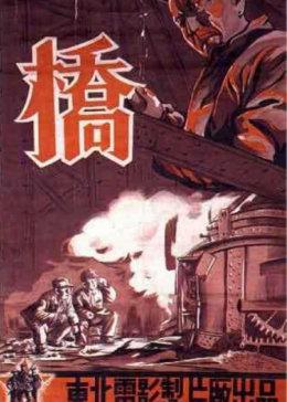 北师大版四年级语文上册第5单元 桥