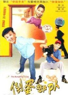 倒蛋部队17ri.info