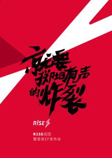 R1SE成团发布会