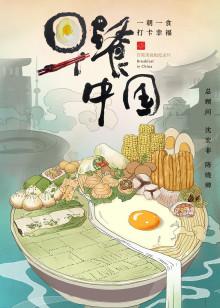 早餐中国 第一季