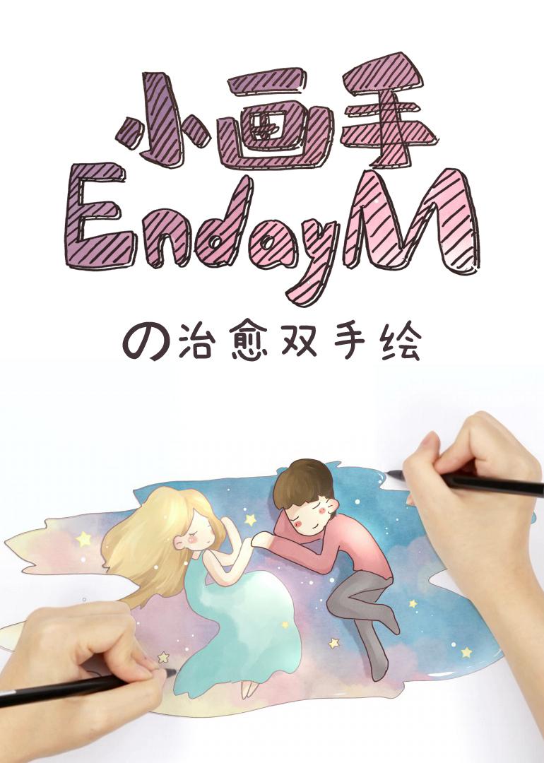 小画手EndayMの治愈双手绘