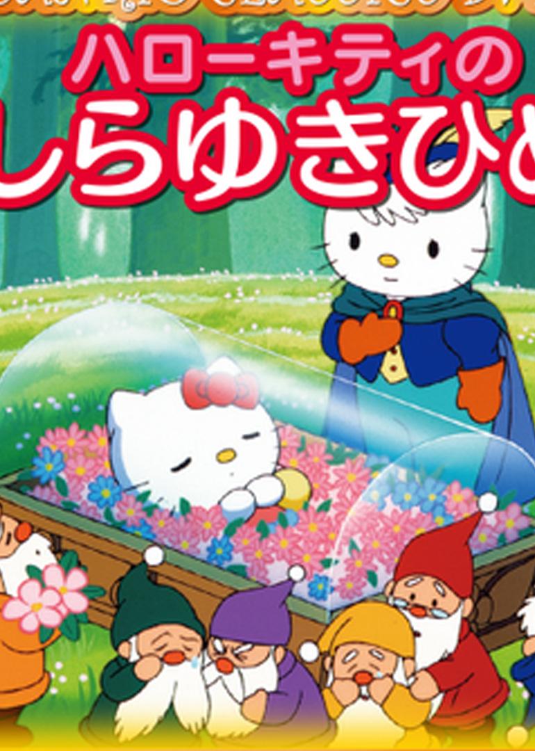 Hello Kitty之白雪公主
