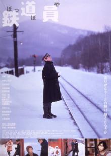 铁道员(剧情片)