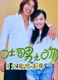 土司男之吻 第2季