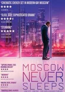 莫斯科不眠夜