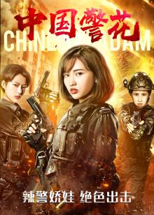 中国警花 7.5 辣警霸王花激战悍匪