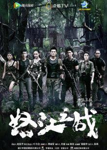 陸劇-怒江之戰