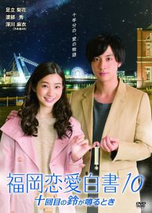 福冈爱情故事10