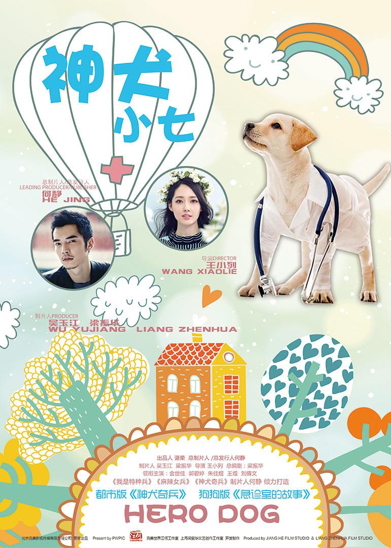 神犬小七[DVD版]