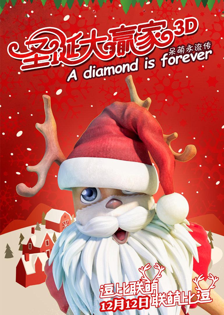 聖誕大贏家