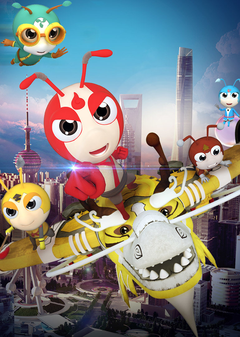 星际小蚂蚁之环球追梦第二季