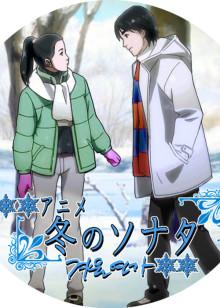 冬季恋歌(动画版)