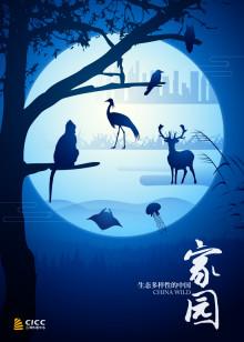 ?#20197;?生态多样性的中国