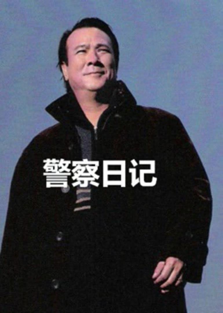 段誉是谁演的_段誉扮演者李修贤_天龙八部_搜视网