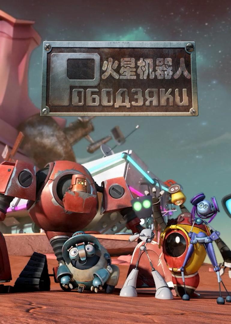 火星机器人