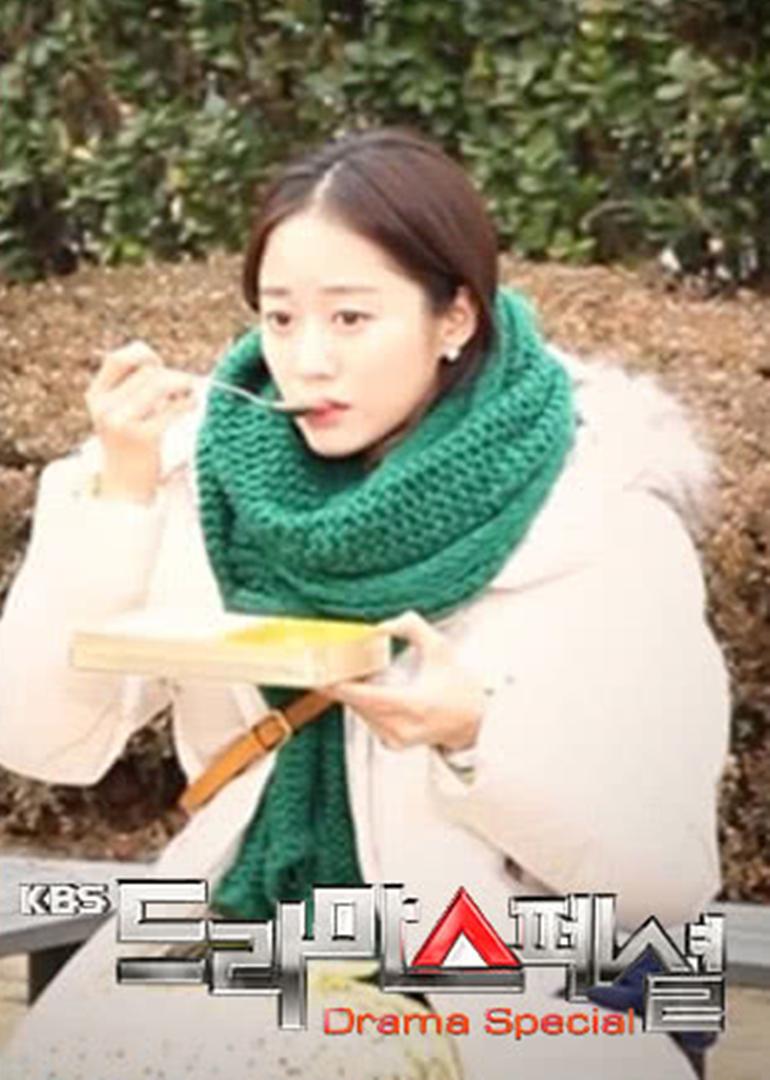 KBS特别独幕剧