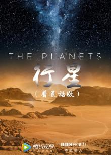 行星(普通话版)