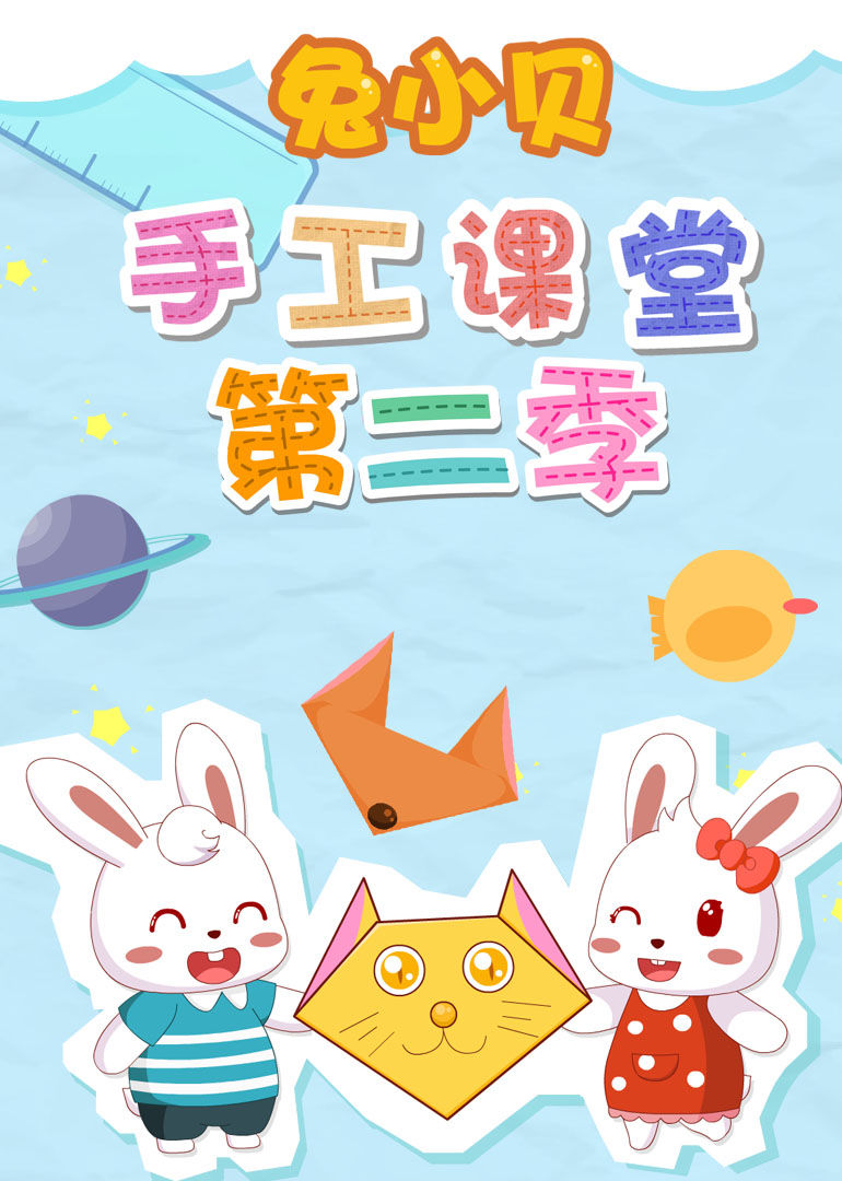 兔小贝手工课堂第二季