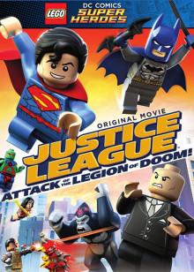 乐高超级英雄:正义联盟攻击毁灭军团