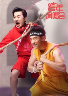 2016浙江跨年演唱会