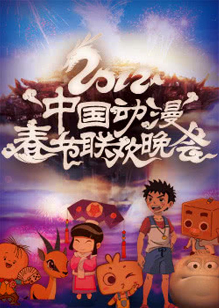 2012动漫春晚预告