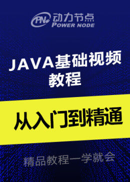 Java基础视频教程_数据类型