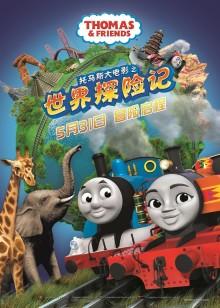 托马斯大电影之世界探险记 8.3 托马斯的环球梦