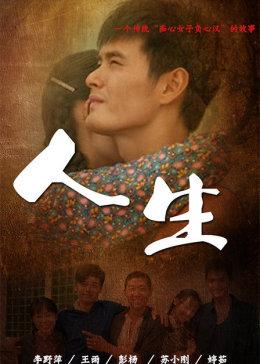 The ninth grade Chinese Vol. 12 Life