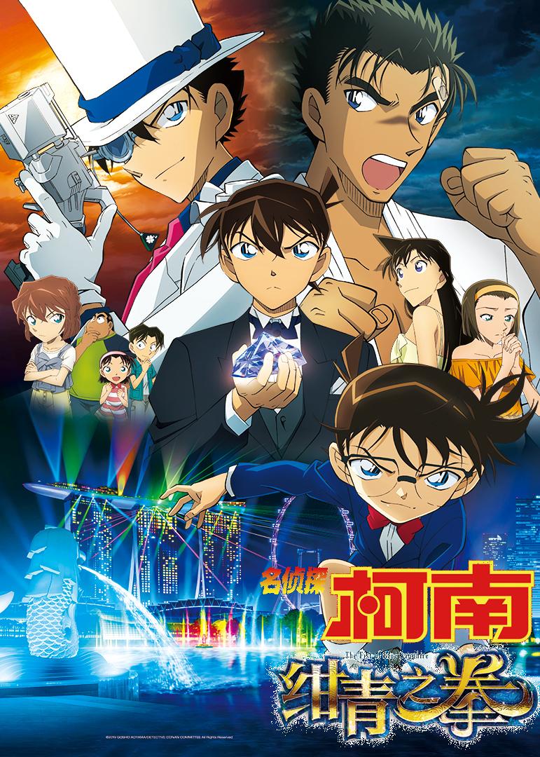 名侦探柯南:绀青之拳(日语版)