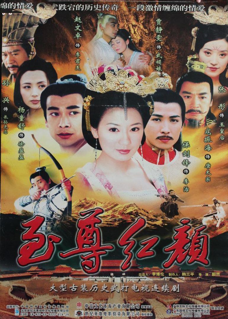 纪录片部落-纪录片从业者门户:[2003年][中国][至尊红颜][贾静雯 赵文卓 保剑锋][42集全]