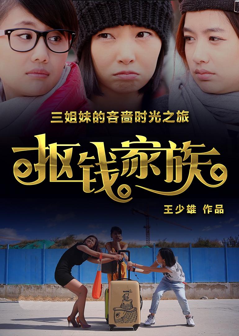 《抠钱家族》电影高清在线观看