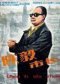 苏教版九年级语文下册3《陈毅市长》选场
