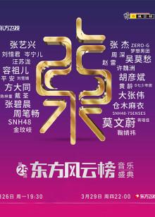 第25届东方风云榜