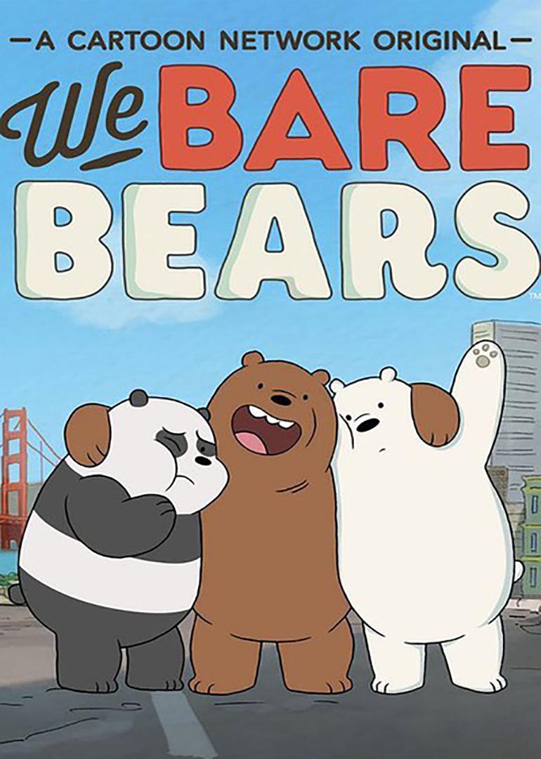 咱们裸熊 第一季 普通话版