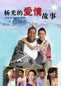 杨光的爱情故事