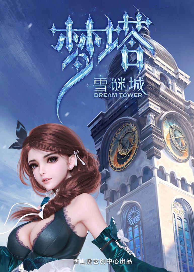 梦塔:雪谜城