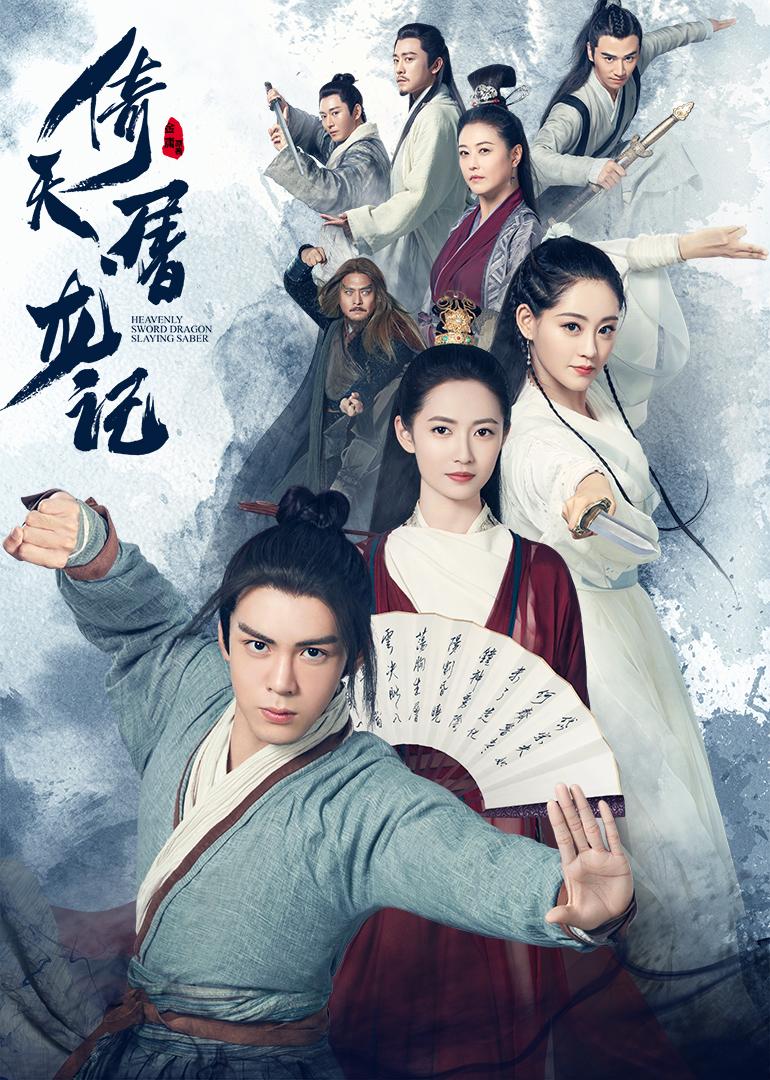 倚天屠龙记【2019】