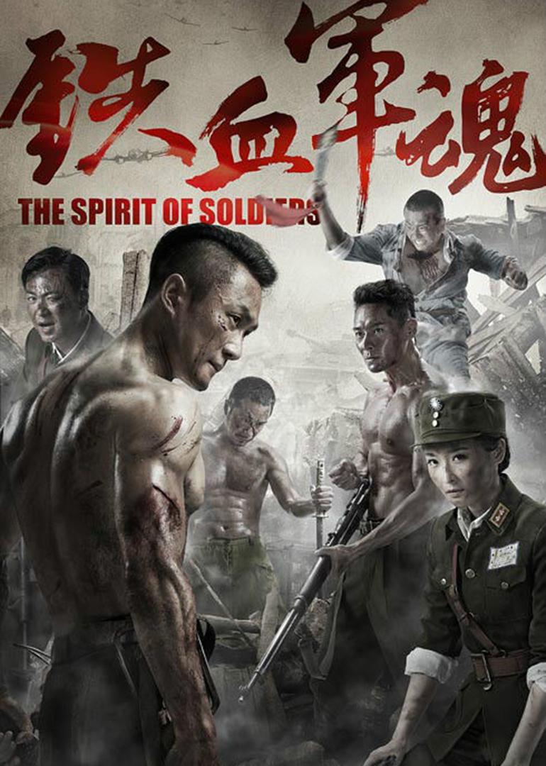 亮剑2:铁血军魂