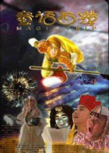 《童话西游》在线观看